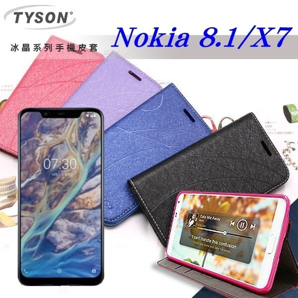 愛瘋潮諾基亞 nokia 8.1 / x7 冰晶系列 隱藏式磁扣側掀皮套 保護套 手機殼
