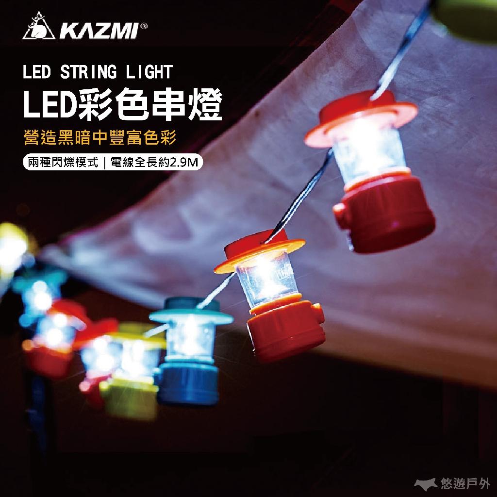 【悠遊戶外】KAZMI LED串燈 (繽紛馬卡龍/清新彩色)限時特惠12/1-12/31繽紛馬卡龍LED串燈 / 清新LED串燈 只要$499 原價$980繽紛設計讓黑暗中營造出浪漫氣氛、溫暖色彩一年