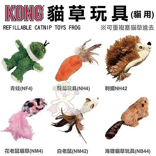 *KING WANG*美國KONG《Refillable Catnip Toys Frog 青蛙│胡蘿蔔│刺蝟│花老鼠│白老鼠│