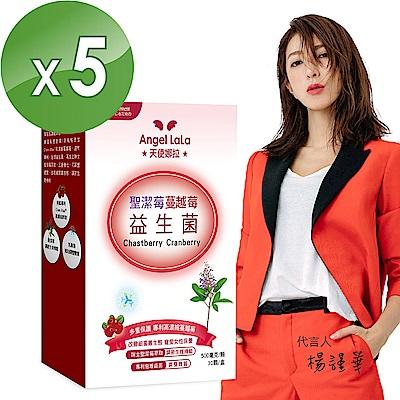 Angel LaLa天使娜拉 聖潔莓蔓越莓益生菌 30顆/盒x5盒