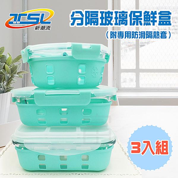 【富樂屋】新潮流耐熱玻璃保鮮盒 三件組 (TSL-125)