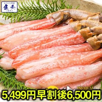 かに カニ 蟹 ずわいがに ずわいかにしゃぶしゃぶ用 かに ポーション 500g 20本入り 生食 OK [送料無料] 激安 かにしゃぶ