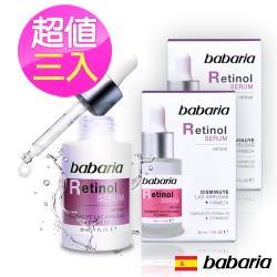 西班牙babaria視黃醇緊緻精華30ml三入