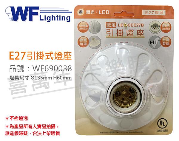 舞光 LED-CEE27B E27 1燈 歐風 引掛燈座 空台 _ WF690038