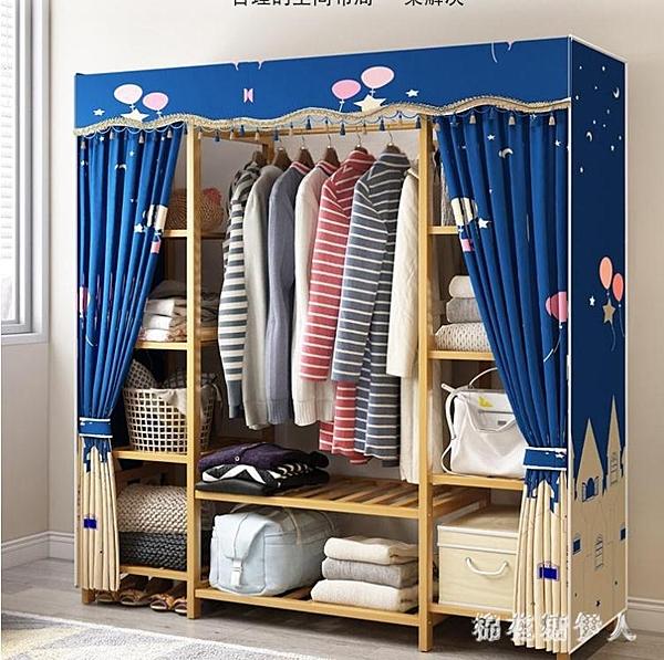 簡易掛衣櫃出租房用組裝現代簡約兒童衣櫥衣架布藝家用臥室大衣櫃 PA12645『棉花糖伊人』