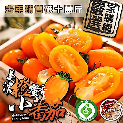 家購網嚴選 美濃橙蜜香小蕃茄 3斤/盒