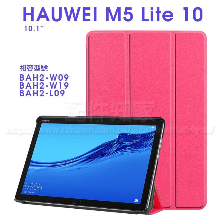 【卡斯特】華為 HUAWEI  MediaPad M5 lite 10.1吋 三折側掀皮套/磁吸上蓋翻頁式/硬殼/保護套/支架斜立/BAH2-W09/W19-ZW