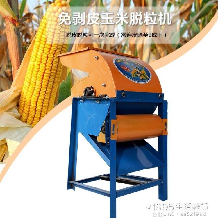 電動玉米脫粒機玉米機器玉米剝粒器家用小型加厚全自動玉米剝離器 【交換禮物】