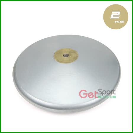 鐵餅2公斤(2kg/力量訓練/投擲鐵餅/爆發力/田徑比賽)