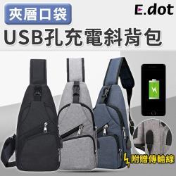 E.dot 隨身攜袋USB孔充電斜側背包(三色選)