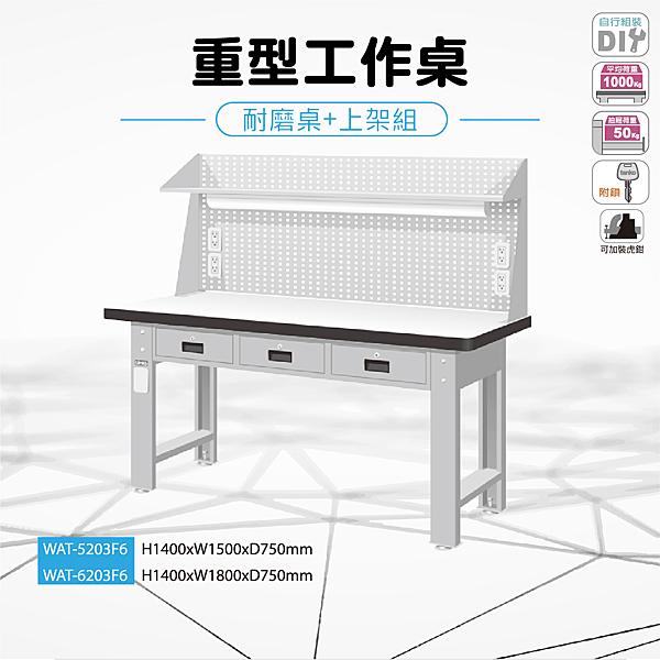 天鋼 WAT-5203F6《重量型工作桌》上架組(橫式三屜) 耐磨桌板 W1500 修理廠 工作室 工具桌