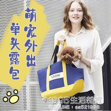 寵物包 日本道格便攜外出寵物背包貓包狗包泰迪外帶包袋子手提拎包 【交換禮物】