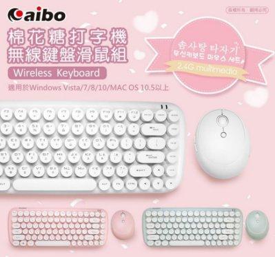 【也店家族 】aibo KM12 棉花糖打字機 2.4G無線鍵盤滑鼠組