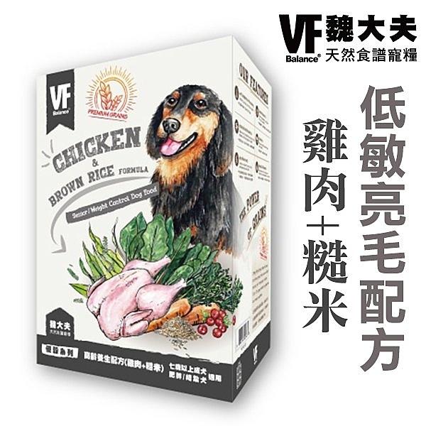 【贈1.5公斤】美國VF魏大夫.高齡養生配方(雞肉+糙米)7公斤