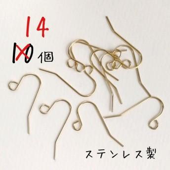 【14個】高品質*ステンレス製フックピアスパーツ*ゴールド