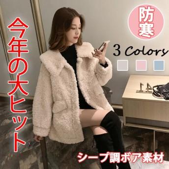 今年の大ヒット!シープ風ボア素材ジャケット・コート♪軽くて暖かい人気アイテム ボリュームアウター!韓国ファッション ふわモコ&ゆったりオーバーサイズがトレンド あったかフェイクファー 防寒・防風