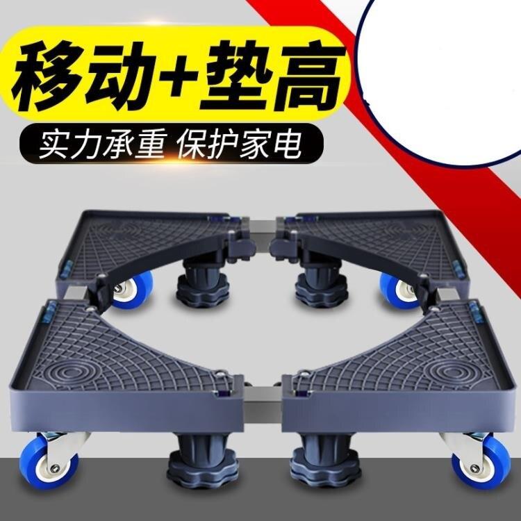 全自動洗衣機底座移動萬向輪海爾專用加高腳架托架通用滾筒固定架