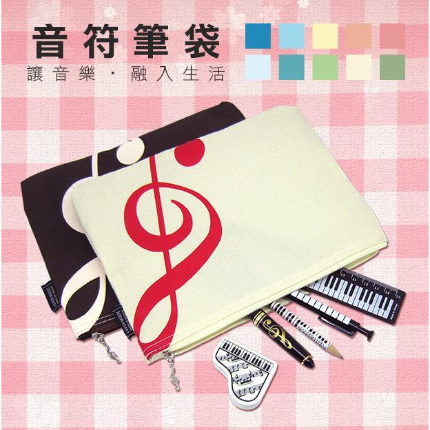 高音符大筆袋 鉛筆盒 公司貨 附發票【小叮噹的店】