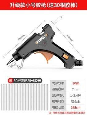 膠槍 熱熔膠槍手工家用熱融膠搶高粘強力膠棒熱熔膠容7-11MM膠水塑膠槍 快速出貨