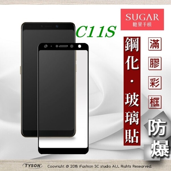 現貨糖果 sugar c11s (5.7吋) 2.5d滿版滿膠 彩框鋼化玻璃保護貼 9h