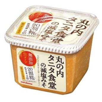 【送料無料】マルコメ 丸の内タニタ食堂の減塩みそ650gカップ×1ケース(全8本)