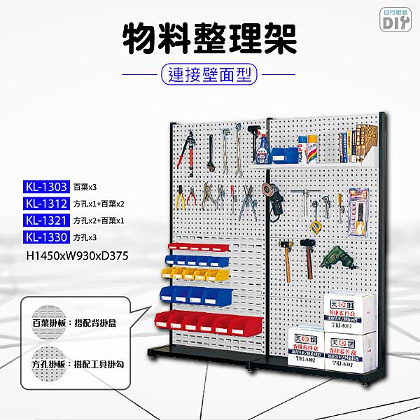 天鋼-KL-1312《物料整理架》連接壁面型-三片高  耗材 零件 分類 管理 收納 工廠 倉庫