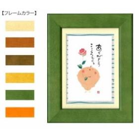 御木幽石(みきゆうせき) ポストカード額装 YM-W09