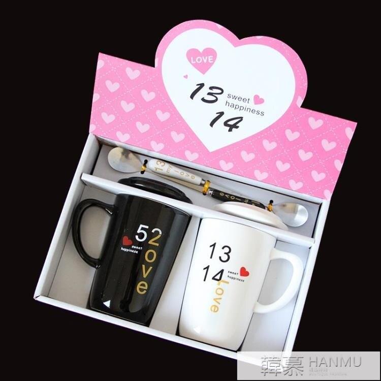 馬克杯 情侶杯子一對水杯創意禮品陶瓷杯馬克杯帶蓋勺家用牛奶杯咖啡茶杯 【交換禮物】