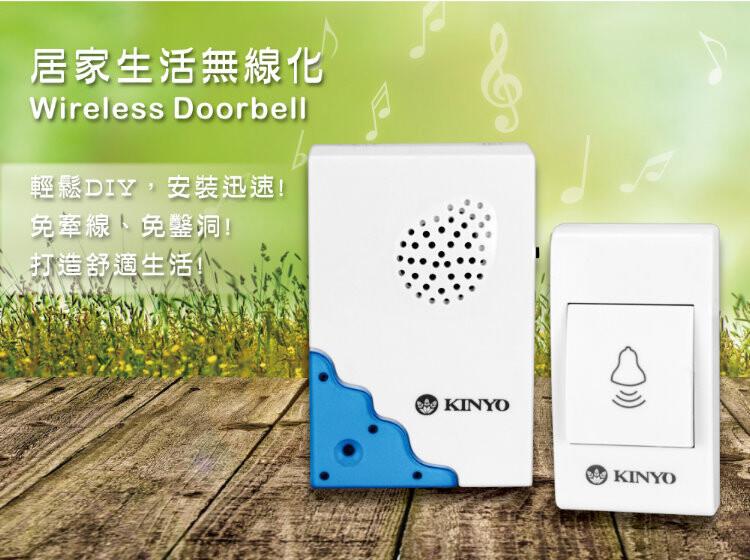 kinyo電池式遠距離無線門鈴