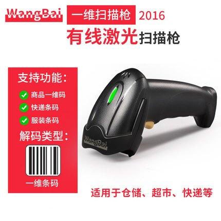 掃描槍快遞條碼掃碼槍一維激光把槍二維碼掃碼器超市收銀支付紅光出入庫條形碼掃碼機