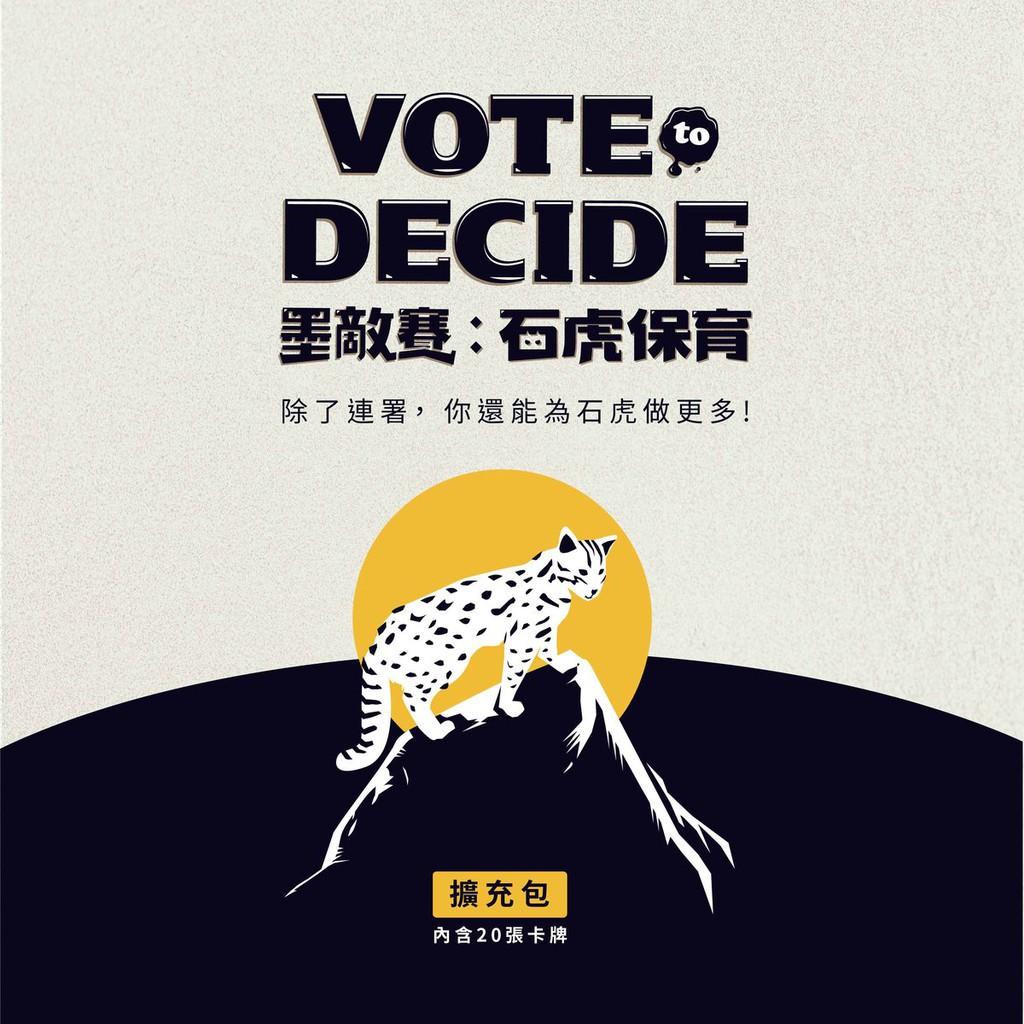 【瘋桌遊】墨敵賽:Vote to Decide│石虎擴充│為台灣保育盡一份心意