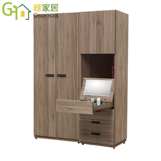 綠家居多德蒙 現代4.5尺多功能衣櫃/收納櫃組合(吊衣桿三抽屜鏡面抽屜開放層格)