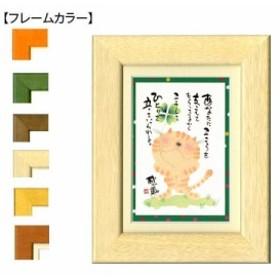御木幽石(みきゆうせき) ポストカード額装 YM-W68