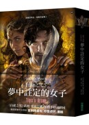 白虎之咒5(最終回):夢中註定的女子(死忠書迷首刷限量版「珍愛虎兒」書籤)