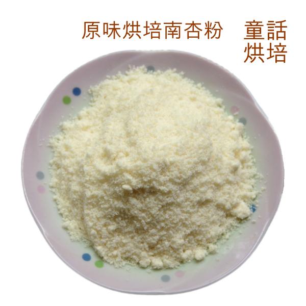 原味烘培南杏仁粉500公克