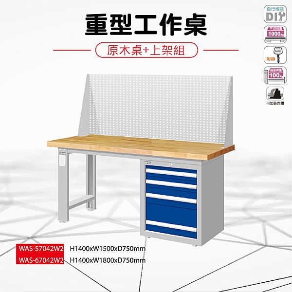 天鋼 WAS-67042W2《重量型工作桌》上架組(單櫃型) 原木桌板 W1800 修理廠 工作室 工具桌