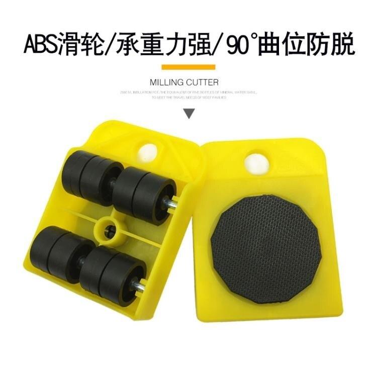 搬家器萬向輪重物移動搬運工具家用家具冰箱手推挪位省力搬家神器H