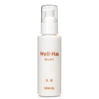 【ホワイトリリー】Well-Has(ウエルハース)ミルキー 100ml ※お取り寄せ商品