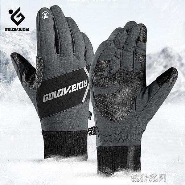 戶外手套保暖冬天騎行男士加厚加絨防水摩托車防寒北方冬季滑雪女