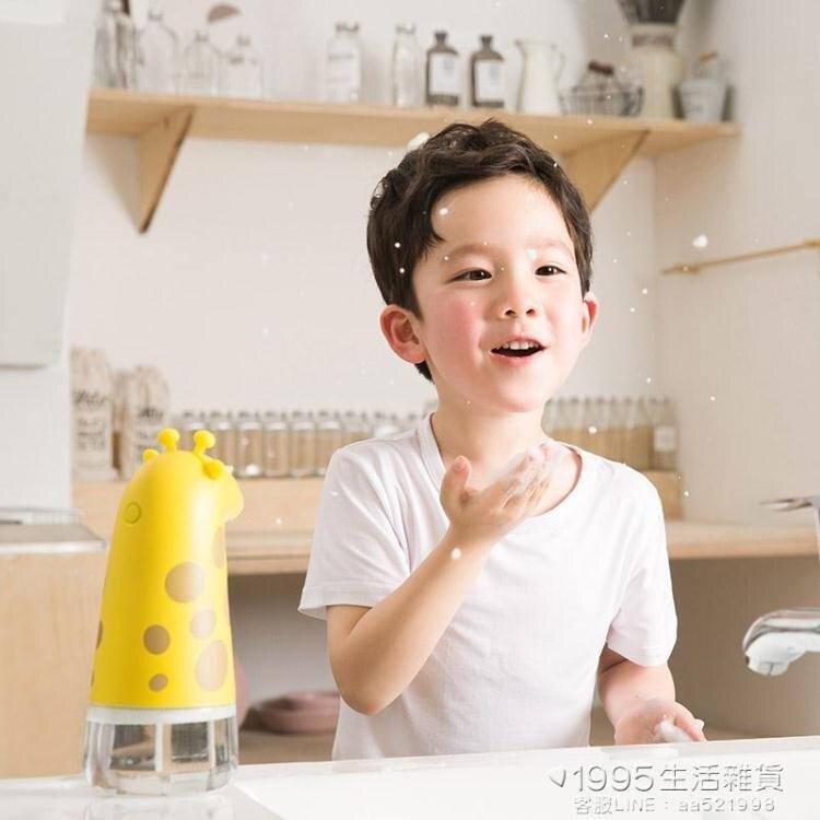 泡泡兒童洗手機家用智慧自動感應卡通洗手液泡沫型抑菌皂液器 【交換禮物】