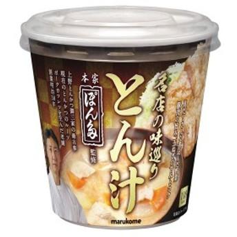 【送料無料】マルコメ カップ ぽん多監修大盛り とん汁1食入即席カップ×1ケース(全60本)