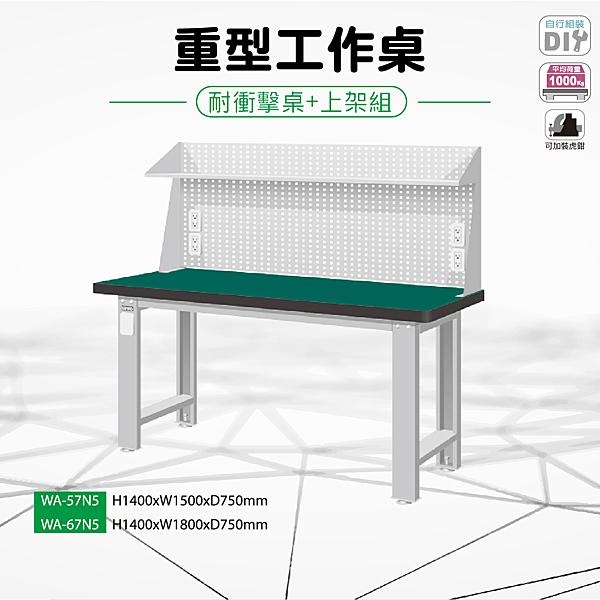 天鋼 WA-57N5《重量型工作桌》上架組(一般型) 耐衝擊桌板 W1500 修理廠 工作室 工具桌