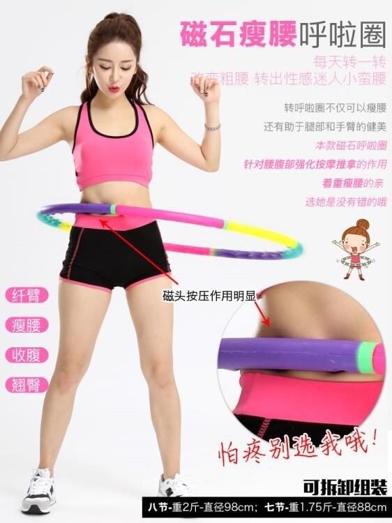 呼啦圈 健身器材女圈成人收腹美腰磁石按摩拆卸加重健身呼拉圈兒童 快速出貨