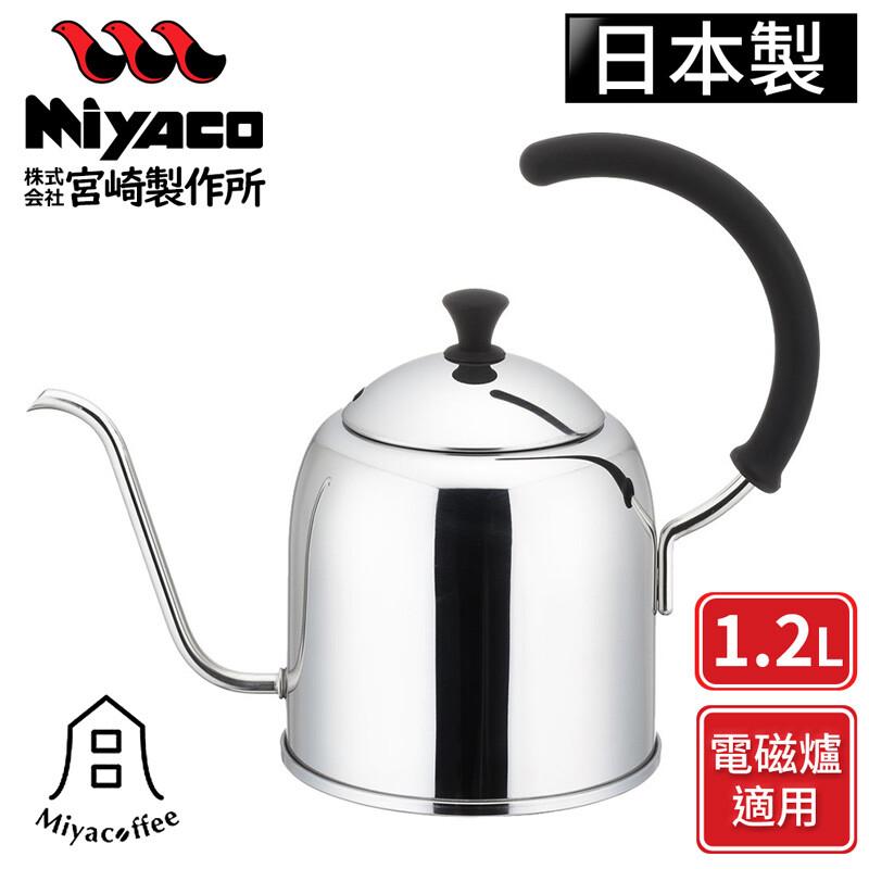 日本miyaco不鏽鋼手沖細口壺-亮面-1.2l(電磁爐可用)