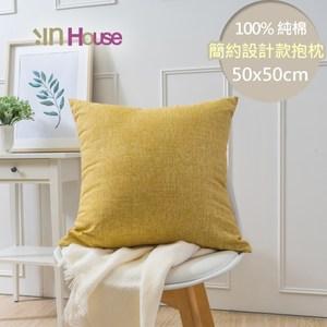 IN HOUSE-百搭純色抱枕-黃(50x50cm)