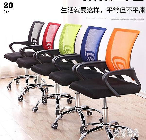 電腦椅家用辦公休閒椅舒適人體工學椅簡約升降辦公椅靠背透氣懶人轉椅 FF4088【美好時光】
