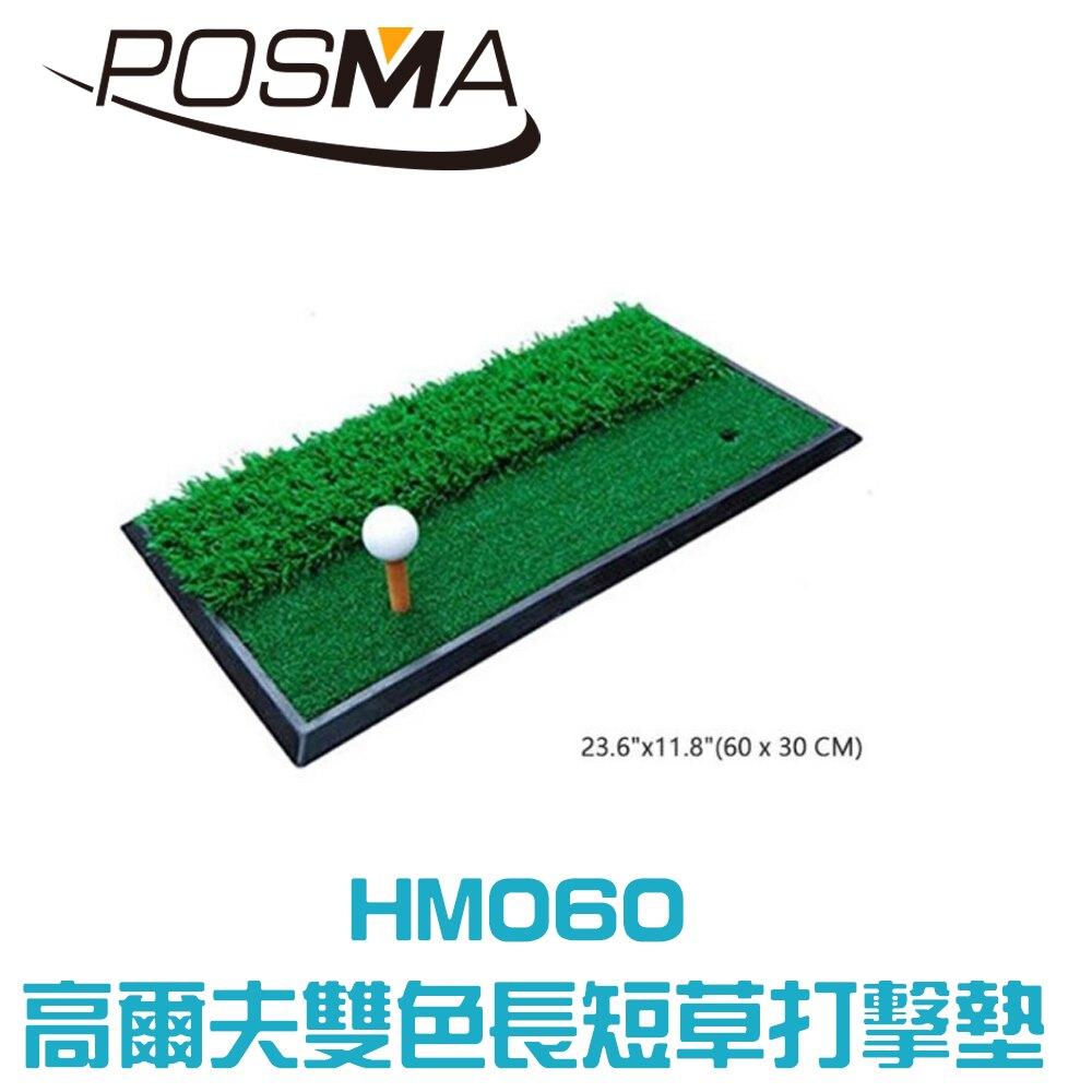 POSMA 高爾夫 雙色長短草打擊墊 (30 CM X 60 CM)   HM060