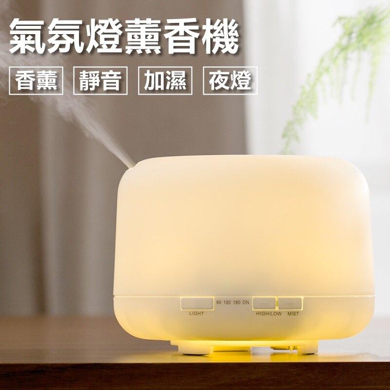 [不含精油]超靜音 500ML 超聲波水氧機 負離子薰香機 加濕機 小夜燈 噴霧機 加濕器 水霧機【RS1012】