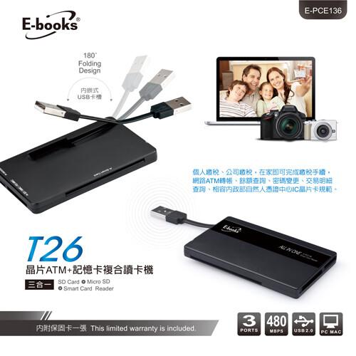 e-books中景科技t26 晶片atm+記憶卡複合讀卡機 e-pce136jc科技