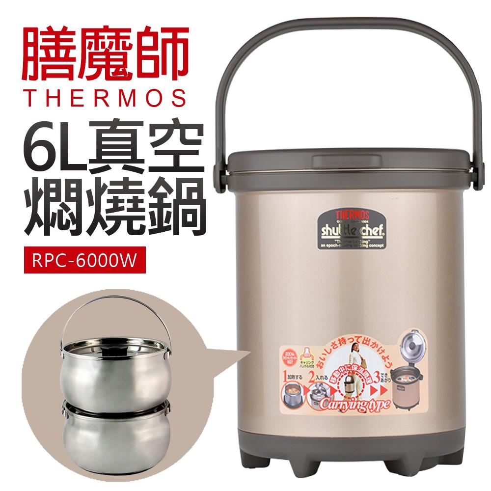 【膳魔師】6公升真空燜燒鍋 子母鍋(RPC-6000W)